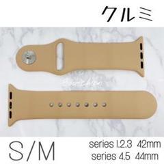 "Thumbnail of ""S/Mサイズ☆クルミ ラバーベルト 42/44mm対応"""