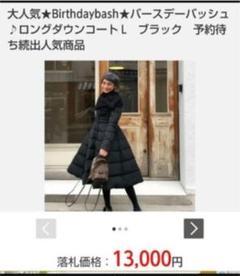 "Thumbnail of ""ロングコート ダウン"""