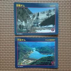 "Thumbnail of ""ダムカード 新潟県 笠堀ダム 大谷ダム"""