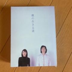 "Thumbnail of ""僕の生きる道〈DVD4枚+CD1枚・5枚組〉"""