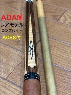 "Thumbnail of ""レアモデル ADAM ロングバット ACSS付 アダム ビリヤード"""