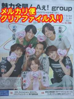 """Thumbnail of """"Aぇ!group  読売新聞  08/04"""""""