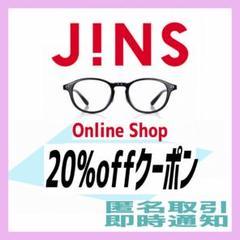 """Thumbnail of """"JINS☆ジンズ jins 20% クーポン チケット 割引券 ビックカメラ"""""""