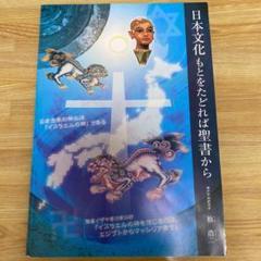 "Thumbnail of ""日本文化もとをたどれば聖書から  杣浩二"""