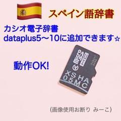 "Thumbnail of ""カシオ電子辞書 EX-word専用 スペイン語データカード(XS-HA05MC)"""