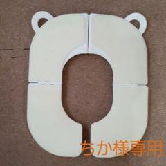 """Thumbnail of """"折り畳み式補助便座"""""""