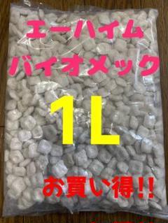 """Thumbnail of """"エーハイムバイオメック1L"""""""