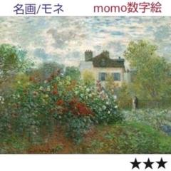 "Thumbnail of ""【モネの庭(261)】b65 DIY数字絵 ペイントバイナンバー 油絵"""