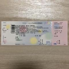 """Thumbnail of """"フジコヘミング コンサート チケット 金沢 石川県 石川県音楽堂 ピアノ フジ子"""""""