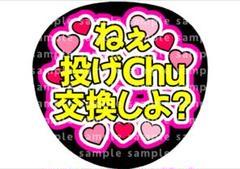 "Thumbnail of ""ねぇ投げChu交換しよ?"""