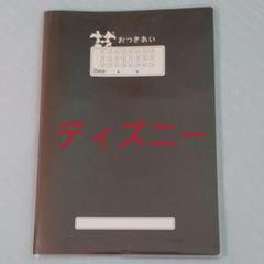 """Thumbnail of """"おつきあいノート"""""""