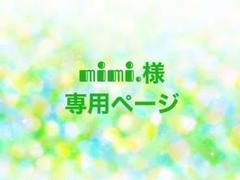 """Thumbnail of """"mimi.様専用ページ"""""""