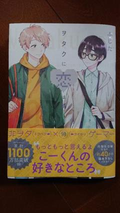 """Thumbnail of """"ヲタクに恋は難しい 10"""""""