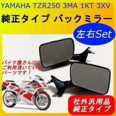 """Thumbnail of """"バックミラー TZR250 3MA 純正タイプ ヤマハ 1KT 3XV"""""""