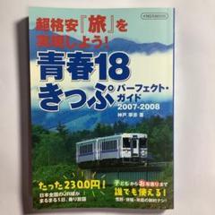 "Thumbnail of ""青春18きっぷパーフェクト・ガイド 2007-2008"""