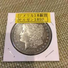 """Thumbnail of """"アメリカ銀貨モルガンワンダラー1898年"""""""