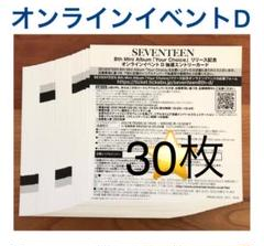 """Thumbnail of """"seventeen Your choice オンラインイベントD シリアル30枚"""""""