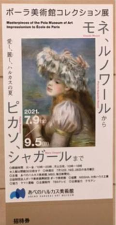 "Thumbnail of ""あべのハルカス美術館 ポーラ美術館コレクション展"""