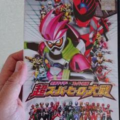 """Thumbnail of """"超スーパーヒーロー大戦"""""""