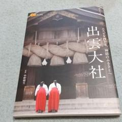 "Thumbnail of ""出雲大社"""