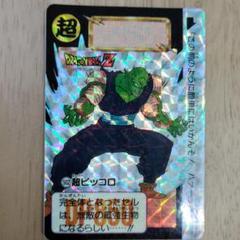 """Thumbnail of """"502 超ピッコロ カードダス"""""""
