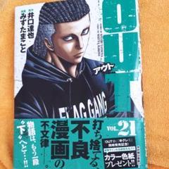 "Thumbnail of ""漫画OUT 21巻 最新刊"""