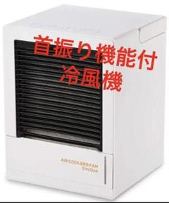 新品 冷風機 冷風扇 スポットクーラー 扇風機 卓上 自動首振り 省エネ 軽量