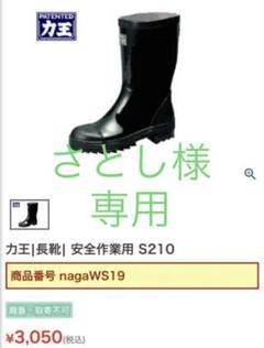 "Thumbnail of ""安全靴 力王 S210 26.0EEE"""