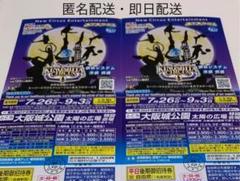 """Thumbnail of """"木下大サーカス チケット 2枚 7/26~9/3"""""""