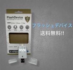"Thumbnail of ""フラッシュデバイス SDカードリーダー データ転送 android iPhone"""