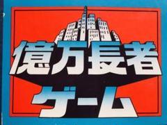 "Thumbnail of ""タカラ 億万長者ゲーム"""