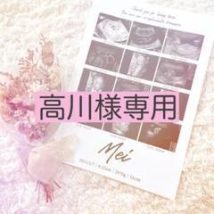 "Thumbnail of ""高川様専用"""