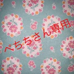 "Thumbnail of ""ぺちちさん専用です"""