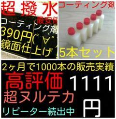"""Thumbnail of """"『噂のヌルテカ』コーティング!CARTUNEで大人気!大好評!リピーター続出!"""""""