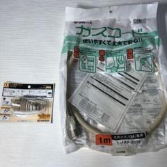 "Thumbnail of ""ガスコード1m(13A)+ガス栓用プラグJG102E"""
