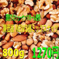 """Thumbnail of """"❤️☘️ NEW3種ミックスナッツ 800g ☘️❤️ カシューナッツ 素焼きアーモンド"""""""