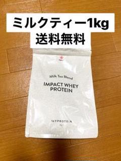 """Thumbnail of """"マイプロテインミルクティー 1kg インパクトホエイ 1キロ"""""""
