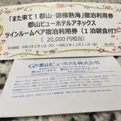 "Thumbnail of ""福島 郡山ビューホテルアネックス 宿泊利用券"""