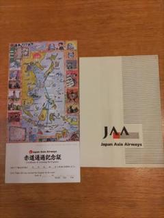 "Thumbnail of ""JAA 日本亜細亜航空 赤道通過記念証"""