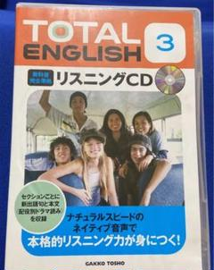 "Thumbnail of ""学校図書版 トータル3 学習CD"""