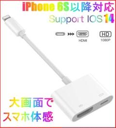 """Thumbnail of """"iPhone HDMIケーブル ホワイト lightning 変換ケーブル"""""""