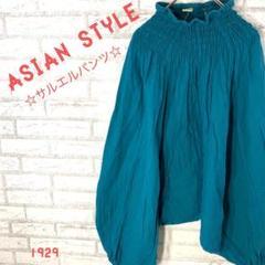 """Thumbnail of """"【ASIAN STYLE】 ♥サルエルパンツ♥ ビックサイズ ハイウェスト"""""""