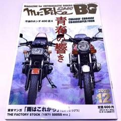 """Thumbnail of """"ミスターバイクBGバイヤーズガイド (2020年12月号)"""""""