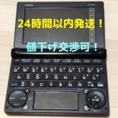 "Thumbnail of ""高校生用 CASIO 電子辞書 ex-word dataplus 6 受験 大学"""