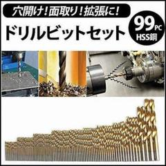 "Thumbnail of ""鉄工用ドリル刃 1.5~10mm  工具ドリルビットa3"""