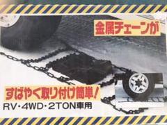 "Thumbnail of ""最終値下げ!金属チェーン取付けヘルパー"""