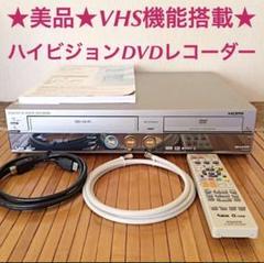 """Thumbnail of """"希少 VHS機能搭載 6方向ダビング可 SHARPハイビジョンDVDレコーダー"""""""