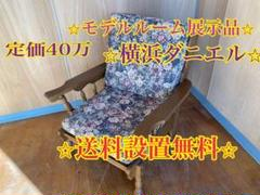 "Thumbnail of ""531★モデルルーム展示品★横浜ダニエル★ 高級1Pソファー★定価40万★"""