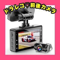 """Thumbnail of """"ドライブレコーダー 前後カメラ スーパーキャパシタ搭載HDR/WDR"""""""