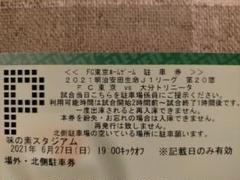 "Thumbnail of ""6/27 FC東京vs大分トリニータ 味の素スタジアム駐車券 1台分"""